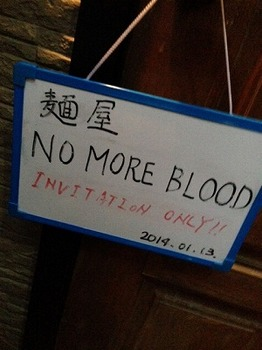 no more blood!7.jpg.jpg